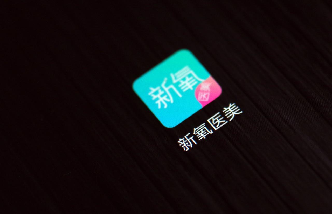 新氧科技Q3营收同比增长79.6%,冯唐担任董事