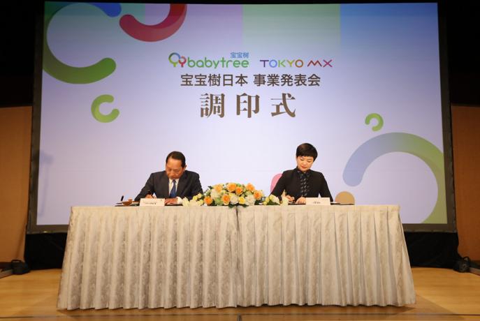 借力流量、渠道优势,宝宝树与东京首都电视台达成战略合作