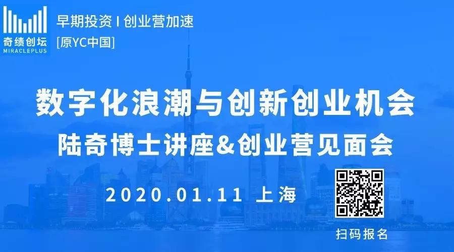 陆奇博士专场讲座   暨奇绩创坛创业者大型见面会,1月11日上海见!