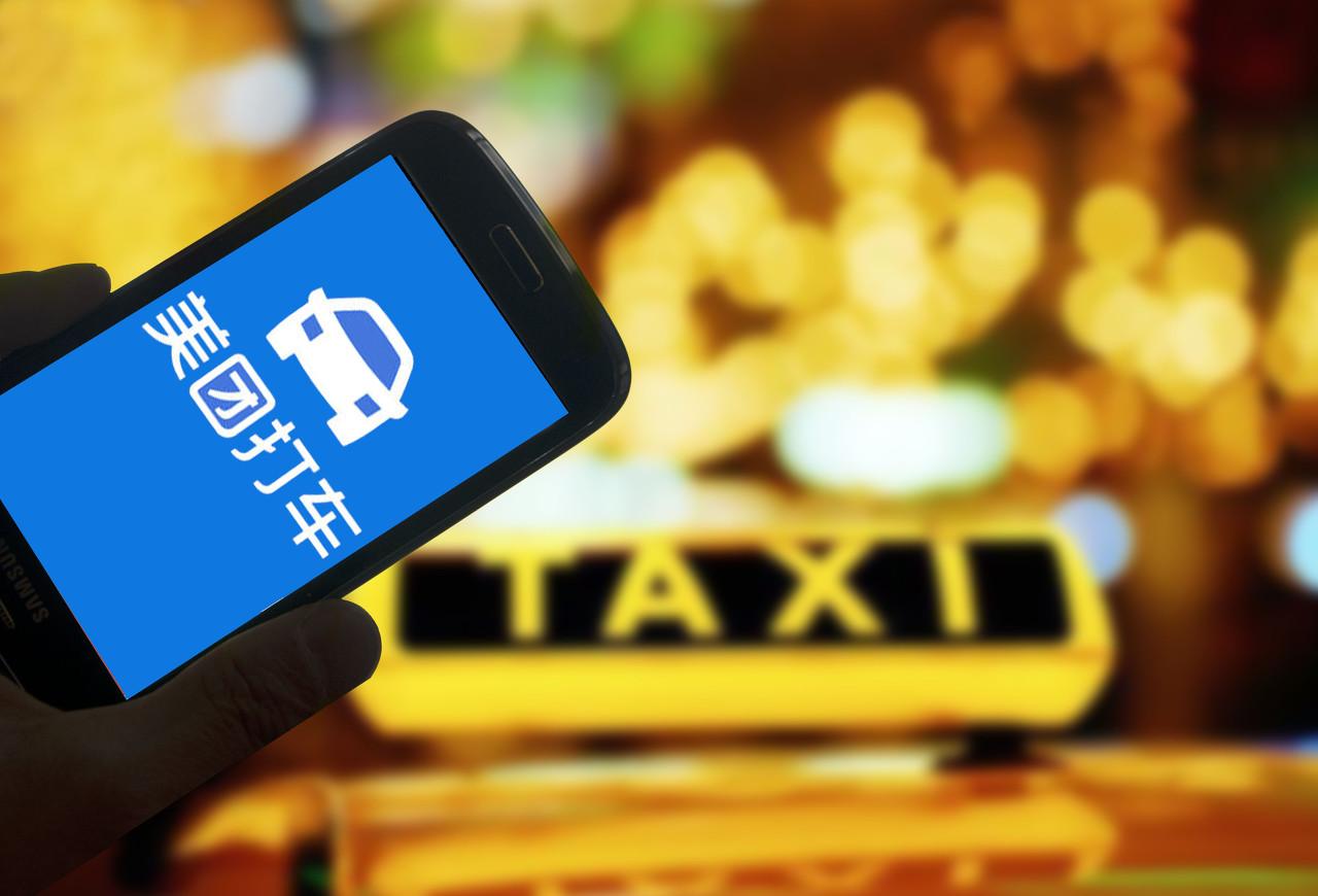 """美团打车因""""出租车感谢费""""将被约谈,随即下线该模块"""