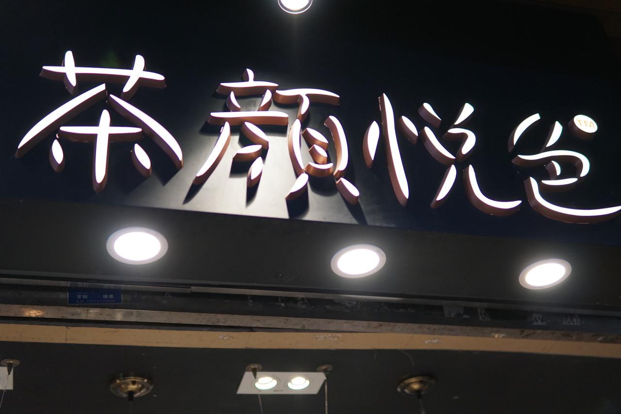 """网红茶饮""""茶颜悦色""""2020将进军外地,直营模式不变"""