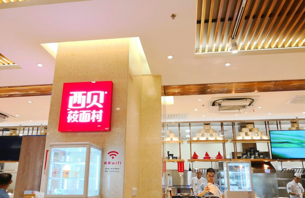 西贝董事长贾国龙:部分门店恢复外卖,为盒马开业支援1000人