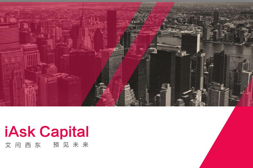 艾问资本简介 iAsk Capital Introduction