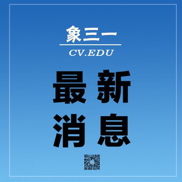 广东省教育厅:中小学3月2日起开展线上教育,学生不返校