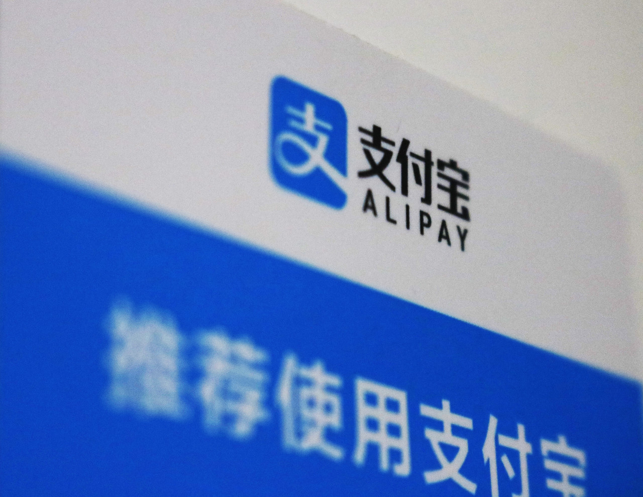 杭州联合支付宝发放16.8亿消费券