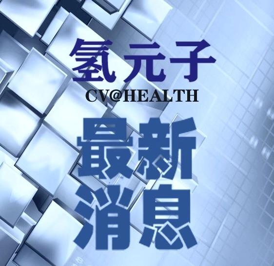 世卫组织:六种新冠疫苗进入三期临床试验 其中三种来自中国