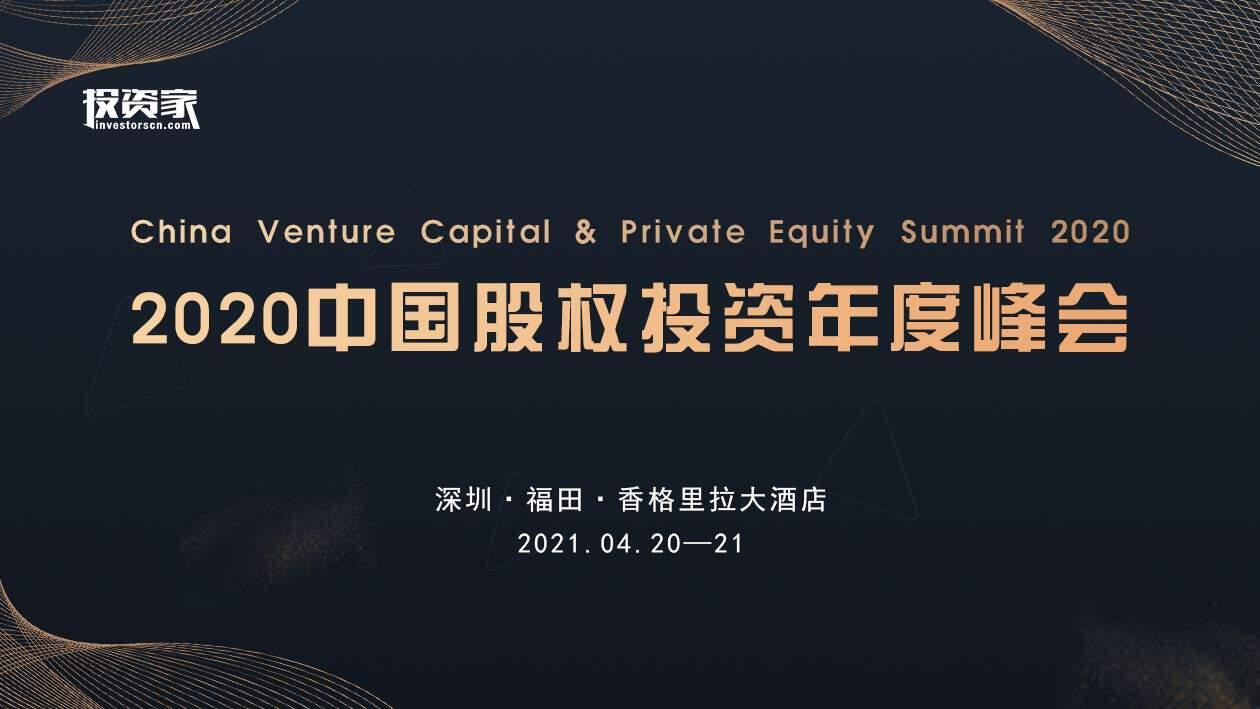 4月21日,投资家网·中国股权投资年度峰会来了!
