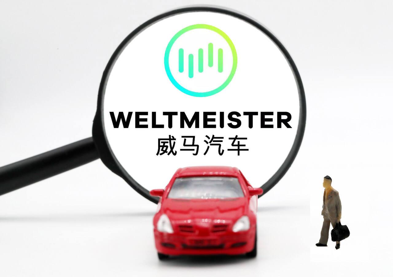 威马汽车注册资本突然锐减4成,传递出什么信号?