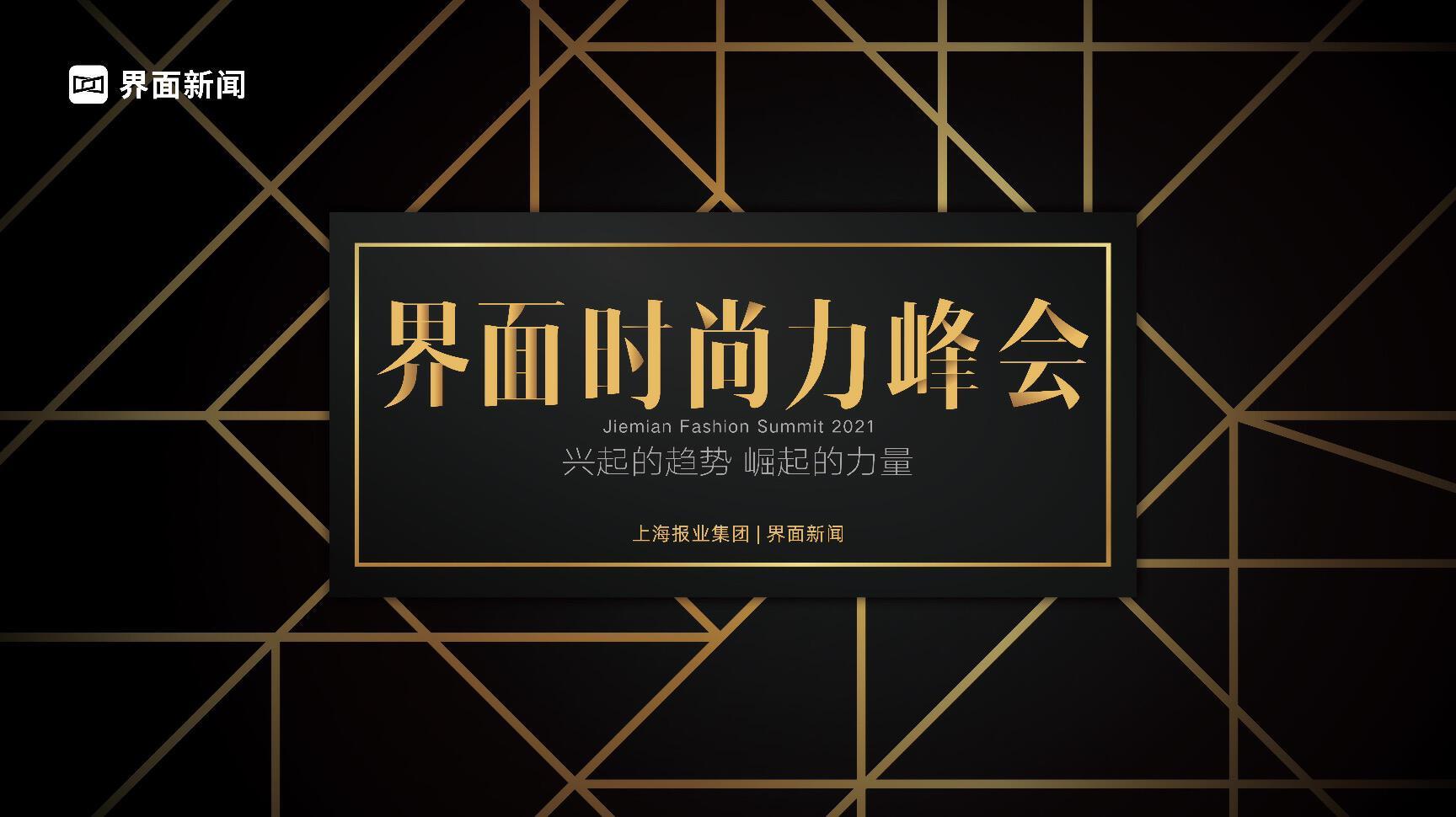 全剧透丨2021【界面时尚力峰会】最新看点都在这里!