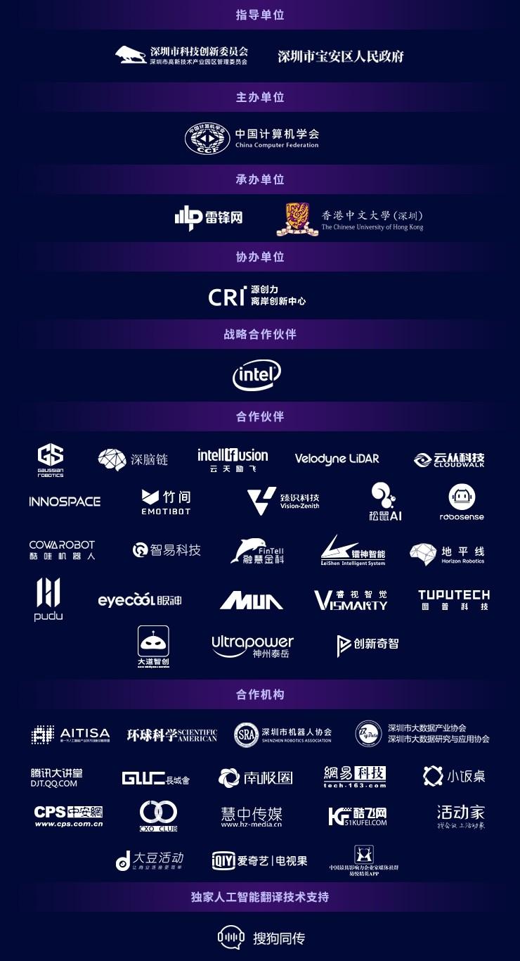 CCF-GAIR 2018来袭:100位嘉宾,11大专场,打造全球最大「跨界」人工智能和机器人盛会