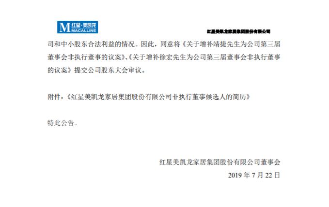 红星美凯龙发布公告:增补阿里副总裁靖捷、徐宏为董事会非执行董事