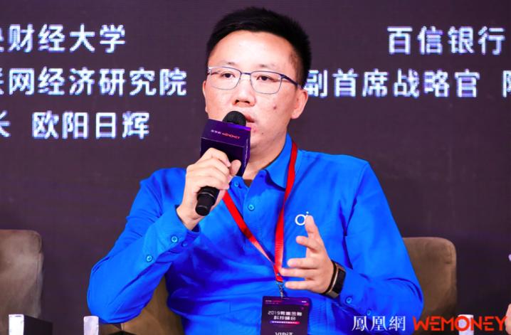 百信银行副首席战略官陈龙强