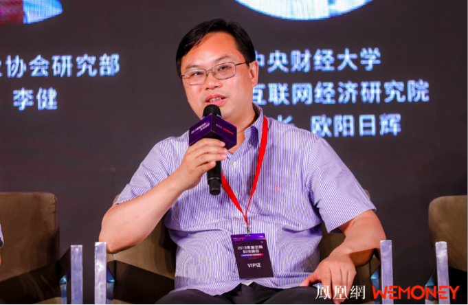 中央财经大学中国互联网经济研究院副院长欧