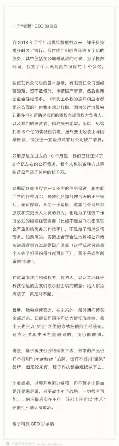"""欠款370万上""""老赖""""名单,罗永浩:即使""""卖艺""""也会还债"""