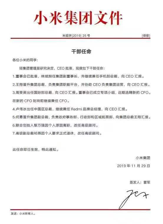 小米人事大变革:王翔任总裁,卢伟冰执掌中国区,黎万强离开