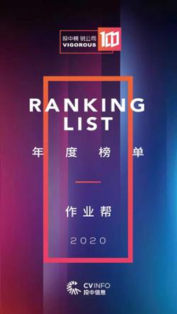 """作业帮入选""""2020投中榜·锐公司100榜单"""""""