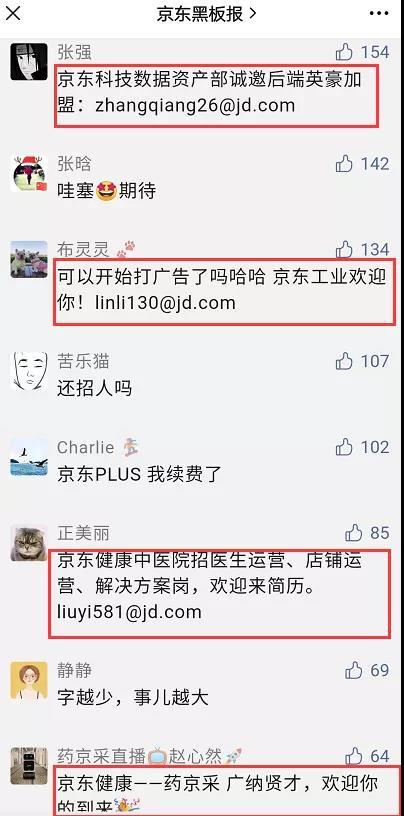 """刘强东为何突然给""""兄弟""""发钱?"""