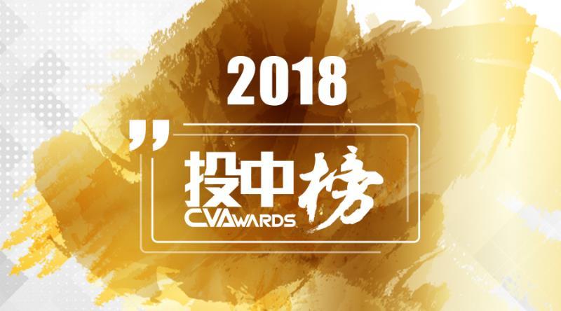 投中2018年度榜单发布