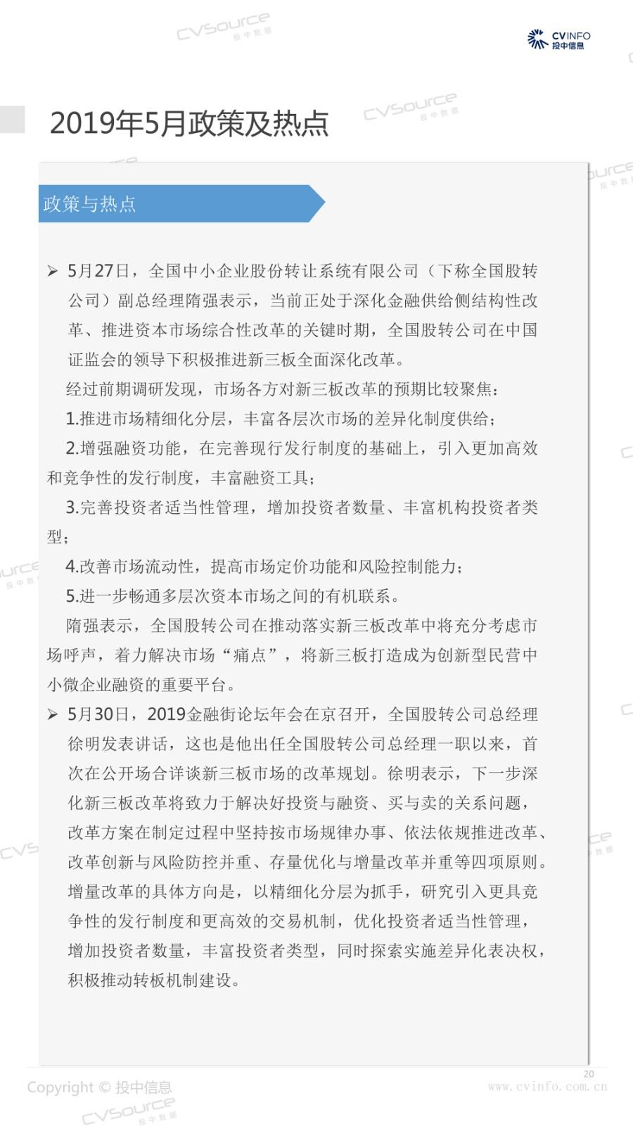 投中统计:2019年5月中国新三板市场数据报告-20.jpg